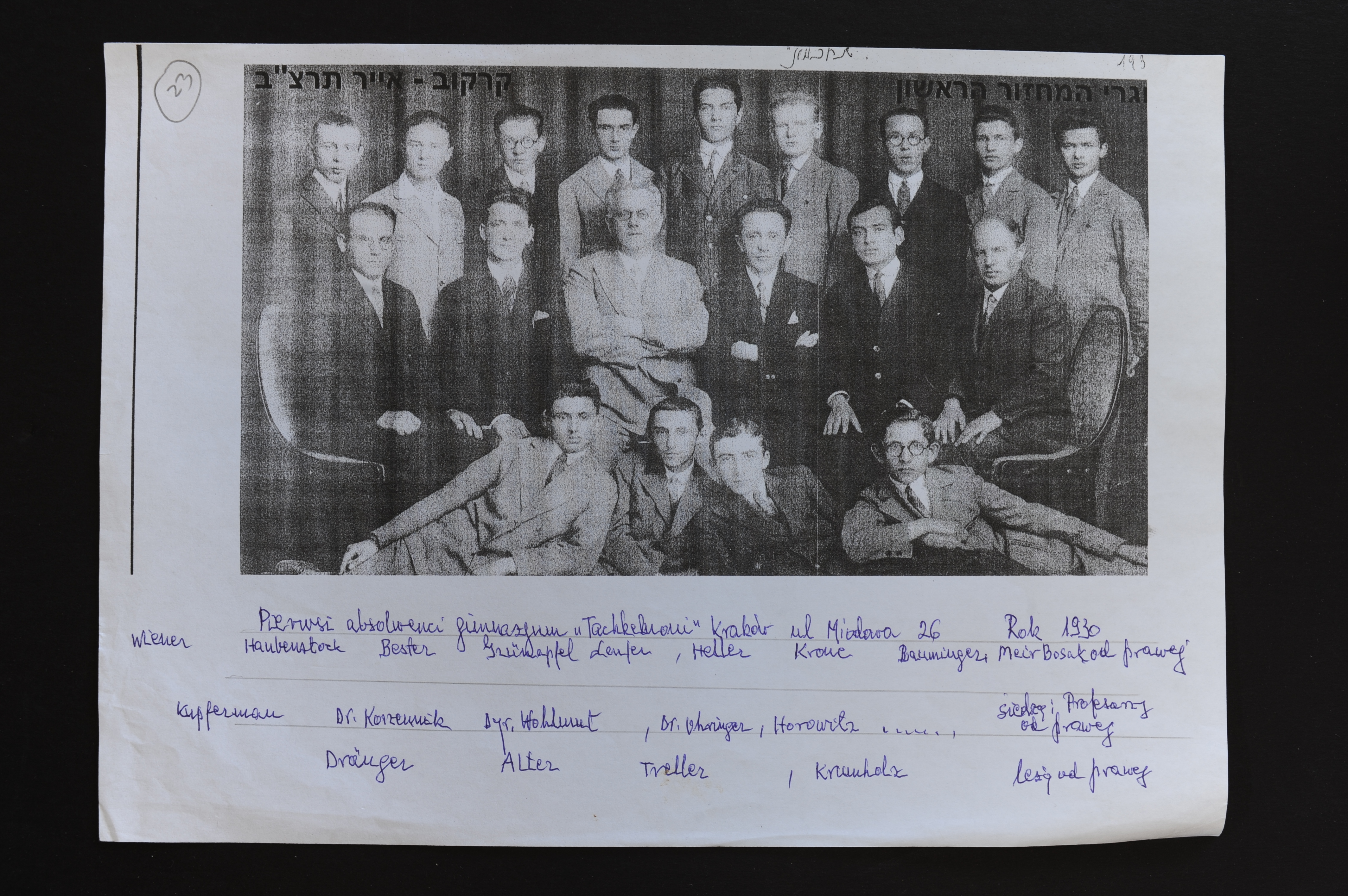 בוגרי המחזור הראשון בית ספר תחכמוני 1932