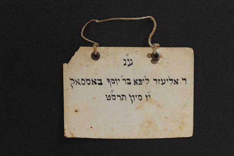 כרטיס זכרון לאליעזר ליפא בוסק תלוי מתחת לנר התמיד בבהמד מגלה עמוקות (2)