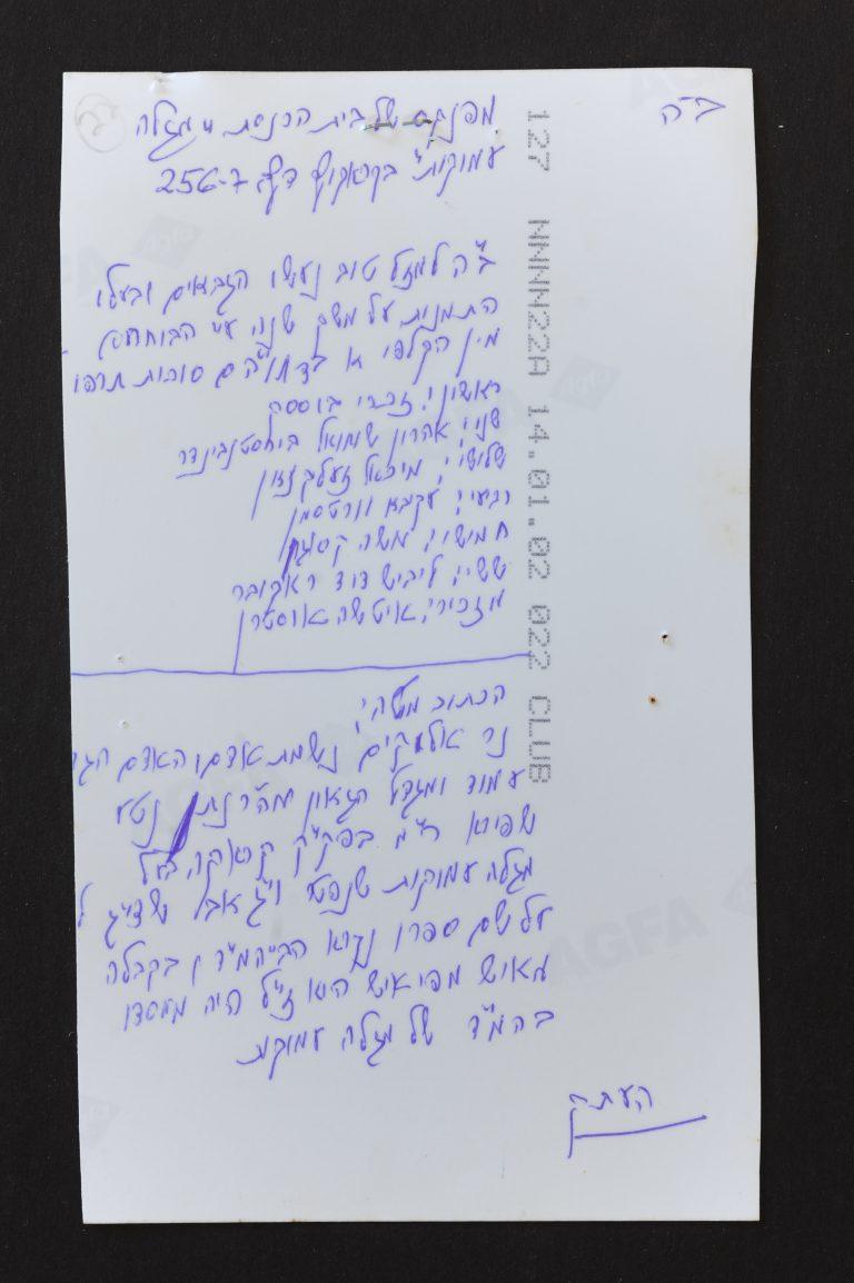 העתק מפנקס מגלה עמוקות מינוי זכריה בוסק לגבאי ראשון